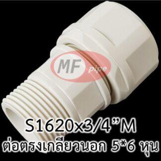 ข้อต่อ พลาสติก MF เกลียวนอก 5x6 หุน