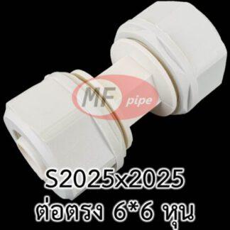 ข้อต่อ พลาสติก MF 6 หุน