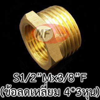 ข้อต่อทองเหลือง 4 หุน ลด 3 หุน