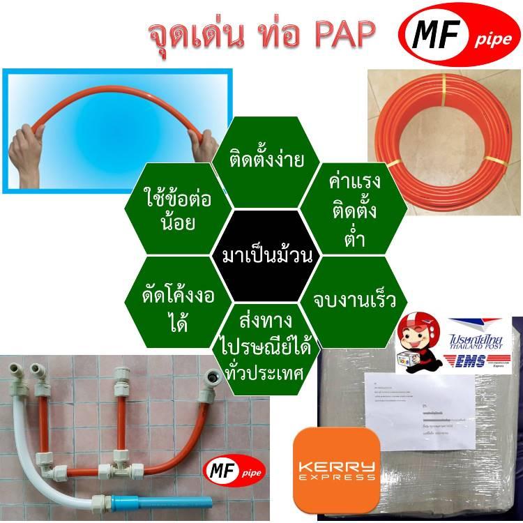 จุดเด่น ท่อ PAP ท่อน้ำร้อน