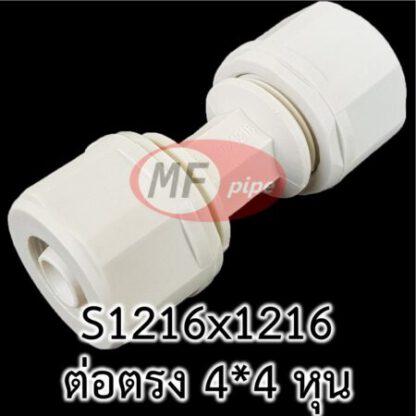 ข้อต่อ ต่อตรง พลาสติก MF 4 หุน