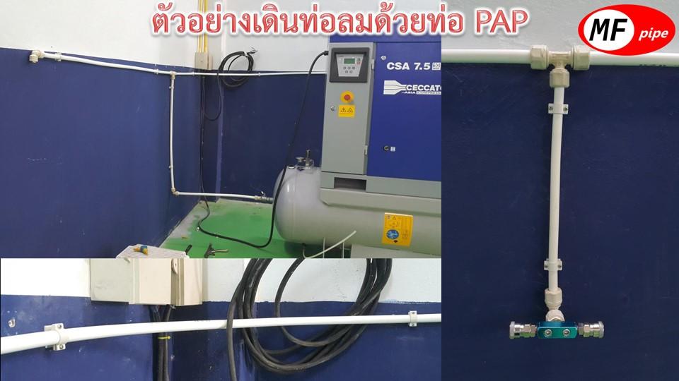 ตัวอย่าง การเดินท่อลมอัด compressed air