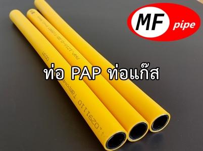 ท่อแก๊ส ท่อ PAP