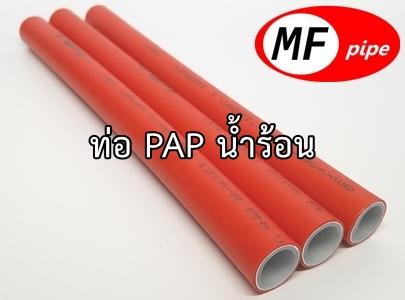 ท่อ PAP ท่อน้ำร้อน