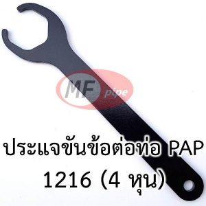 ประแจ ข้อต่อ ท่อ PAP 1216