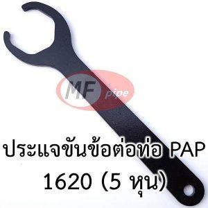 ประแจ ข้อต่อ ท่อ PAP 1620