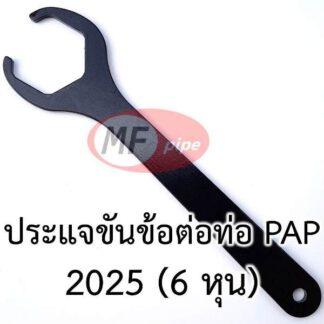 ประแจ ข้อต่อ ท่อ PAP 2025
