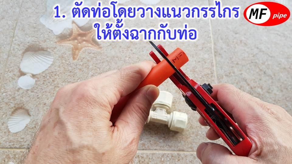 การเดินท่อ PAP ท่อลม ท่อแก๊ส ท่อน้ำร้อน-01