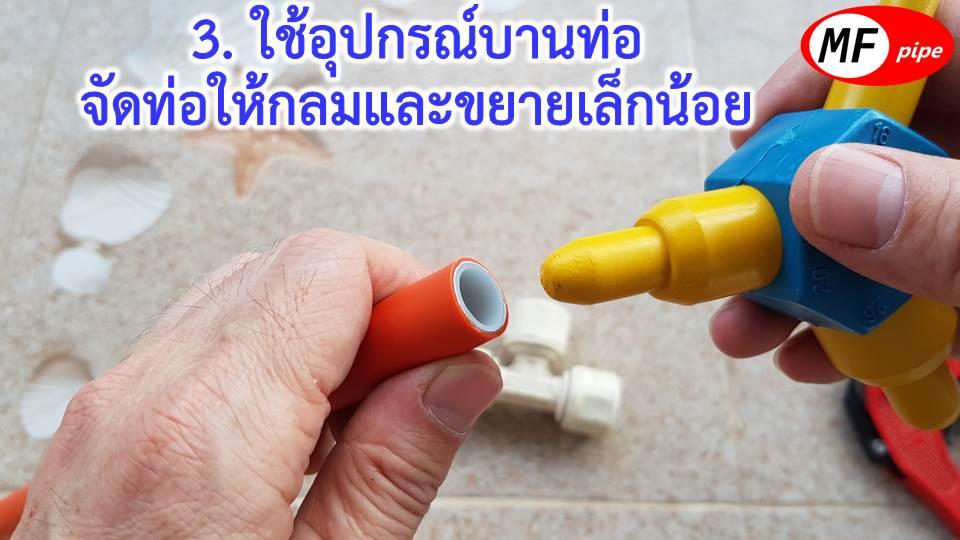 การเดินท่อ PAP ท่อลม ท่อแก๊ส ท่อน้ำร้อน-03
