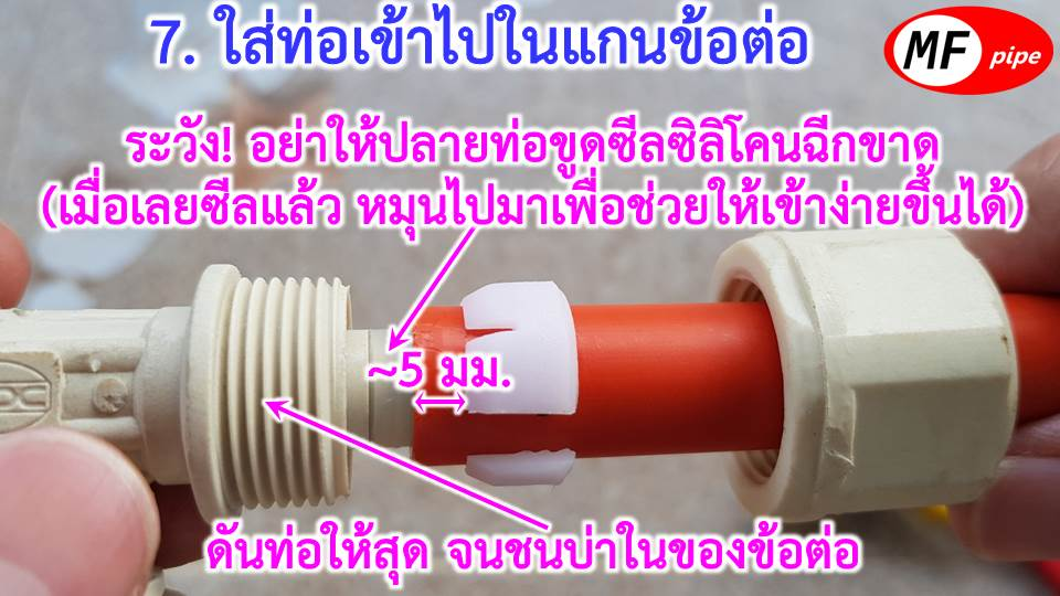 การเดินท่อ PAP ท่อลม ท่อแก๊ส ท่อน้ำร้อน-07