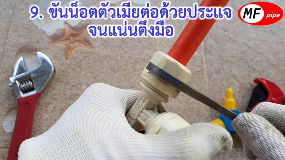 การเดินท่อ PAP ท่อลม ท่อแก๊ส ท่อน้ำร้อน-09