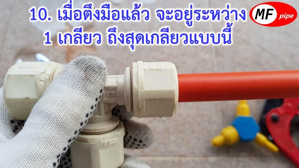 การเดินท่อ PAP ท่อลม ท่อแก๊ส ท่อน้ำร้อน-10