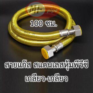 สายแก๊ส เกลียวใน 100 ซม.