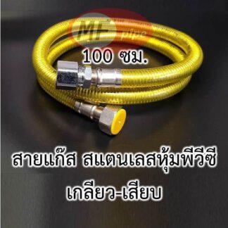 ท่ออ่อน แก๊สหุงต้ม 100 ซม.
