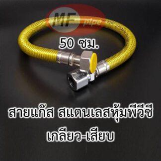 ท่ออ่อน แก๊สหุงต้ม 50 ซม.