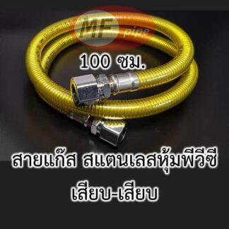 สายแก๊ส สแตนเลส หุ้มพีวีซี 100 ซม.
