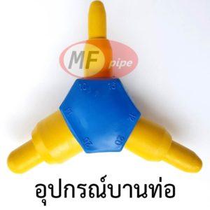 ตัวบานท่อ ติดตั้งข้อต่อ PAP
