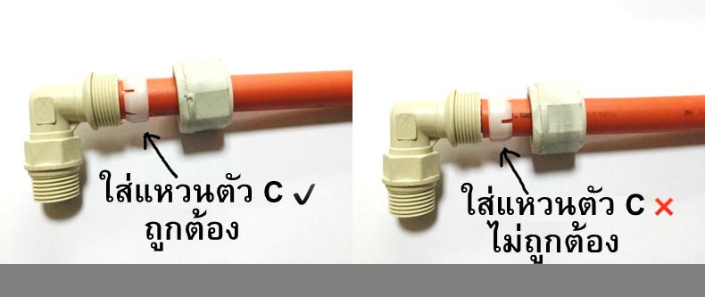 การติดตั้งท่อ PAP MF - การใส่แหวนตัว C