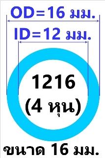 ท่อลม PAP 1216 (16 มม.)