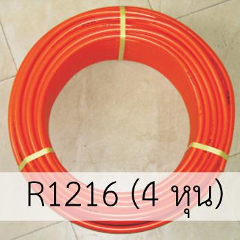ท่อน้ำร้อน PAP สีส้ม 1216