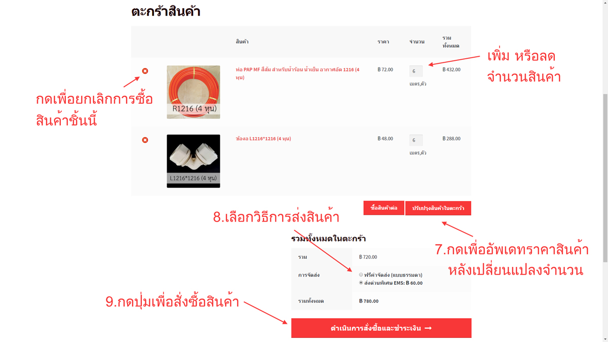 order-via-desktop-3